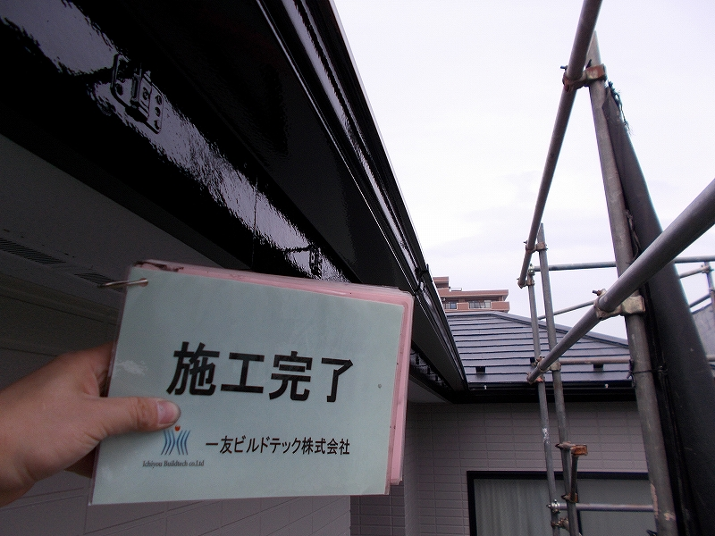 20190405S様邸⑤軒樋 施工完了