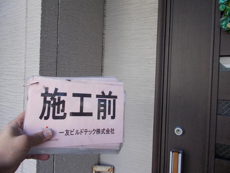 20190412T様邸①外壁 施工前