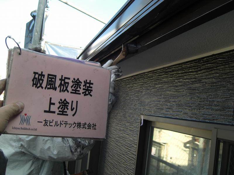 20190412T様邸⑤破風 上塗り