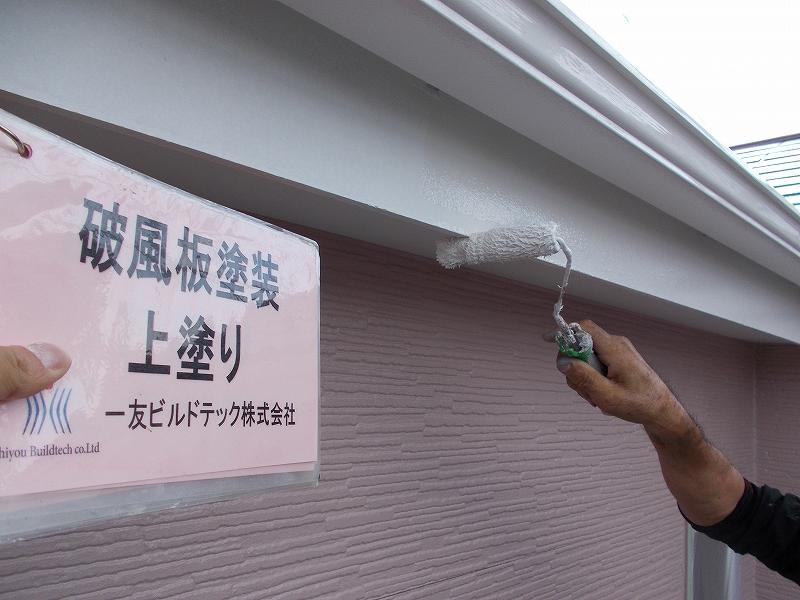 20190322K様邸④破風 塗装2回目