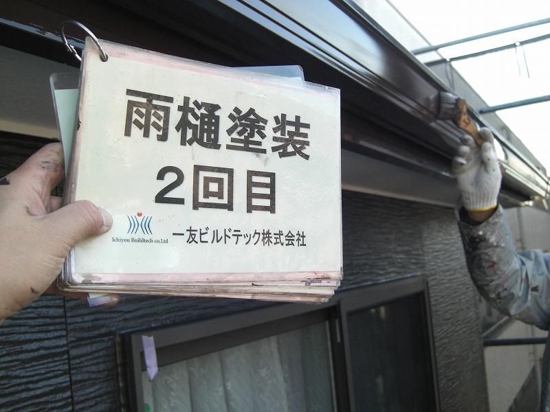 20190412T様邸④雨樋 塗装2回目