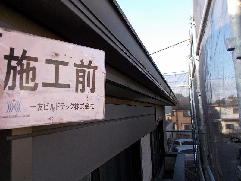 20190412T様邸①雨樋 施工前