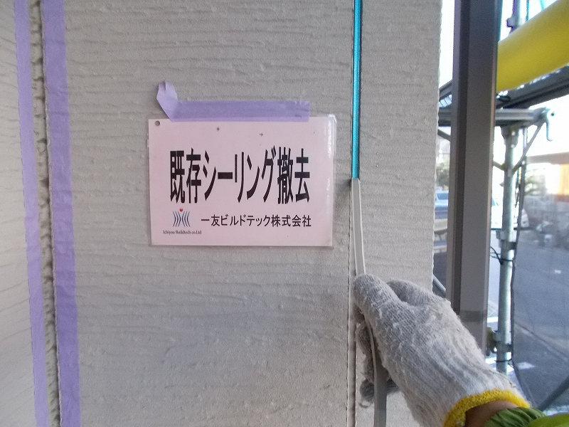 20190412T様邸③打ち替え既存シーリング撤去