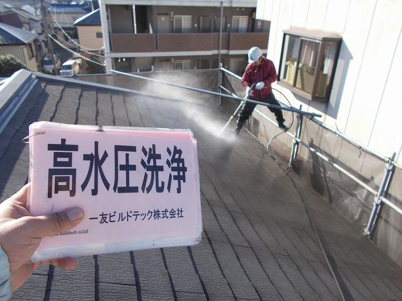 20190412T様邸②屋根 高水圧洗浄