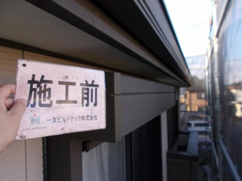 20190412T様邸①シャッターBOX 施工前