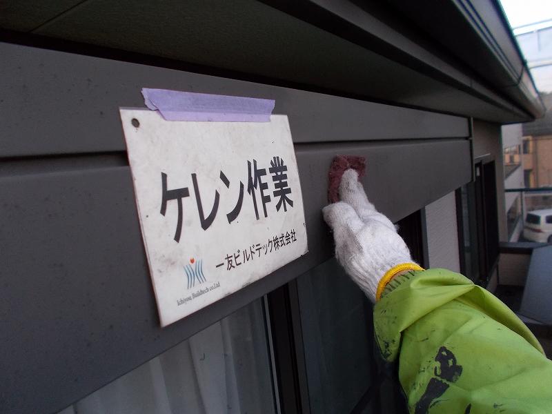 20190412T様邸②シャッターBOX ケレン作業