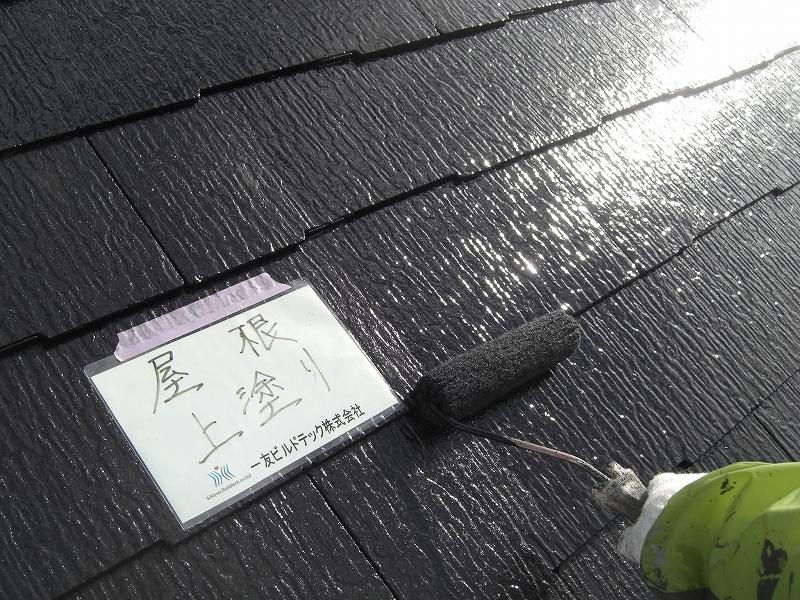 20190412T様邸⑫屋根上塗り