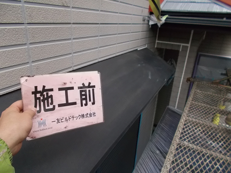 20190405S様邸①霧除け 施工前
