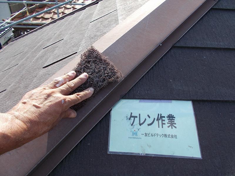 20190322K様邸②屋根板金 ケレン作業