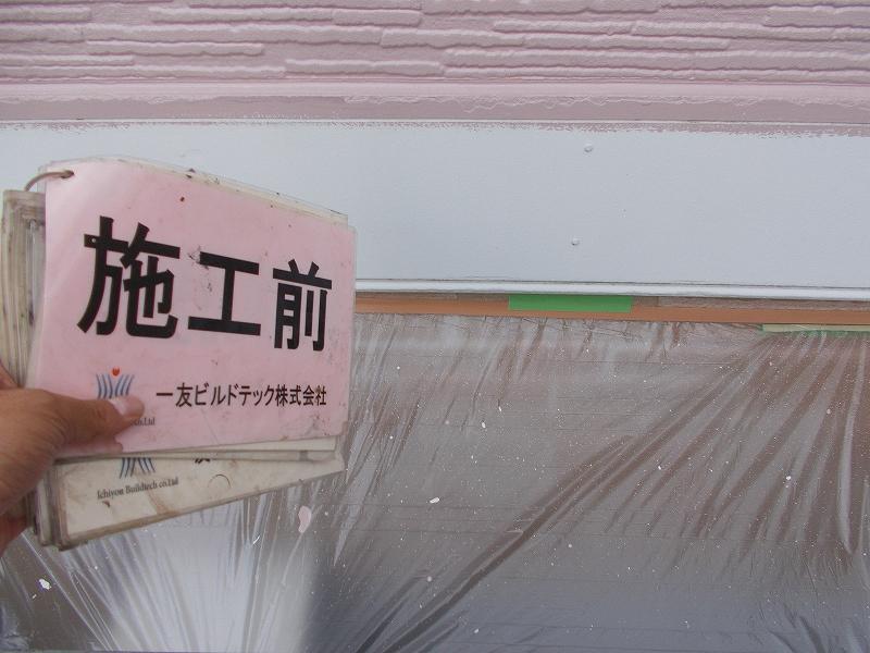 20190322K様邸①中帯 施工前