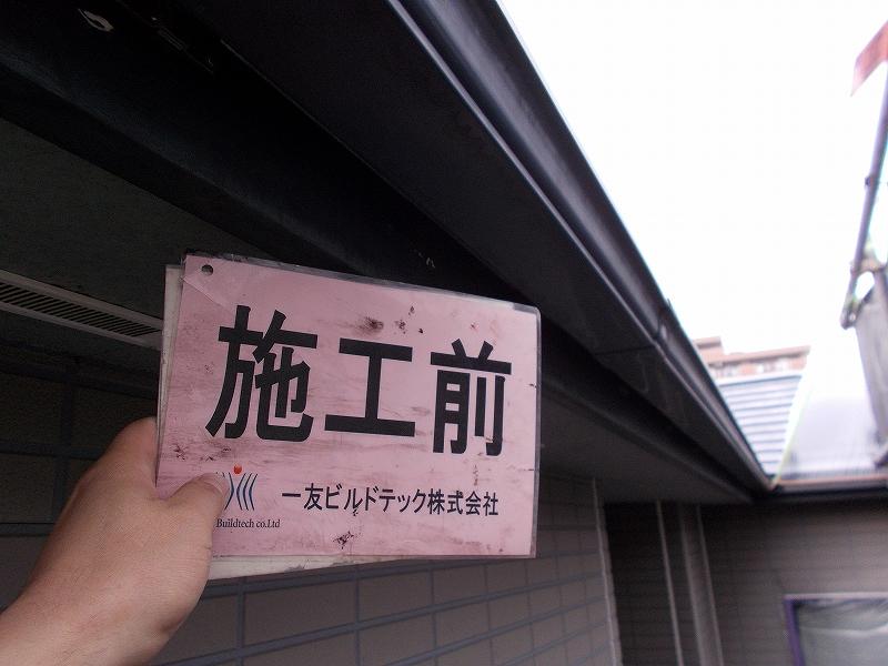 20190405S様邸①軒樋 施工前
