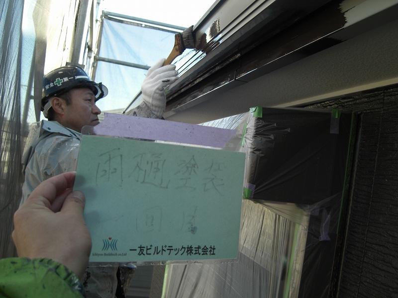 20190412T様邸③雨樋 塗装1回目