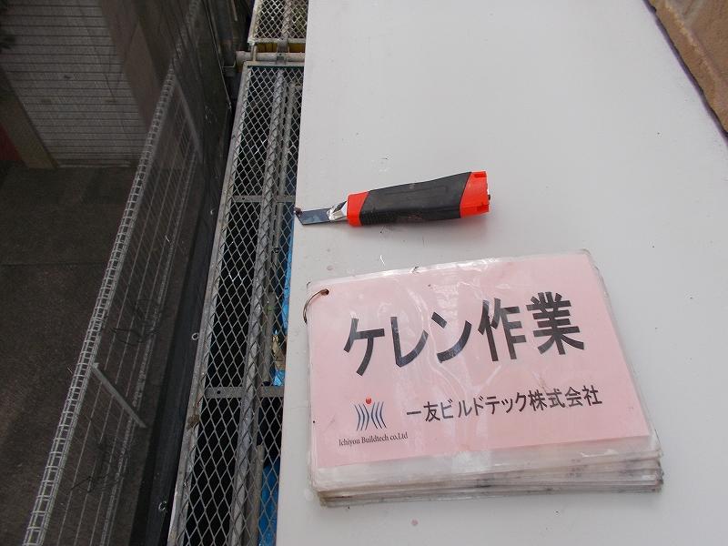 20190322K様邸②霧除け ケレン作業