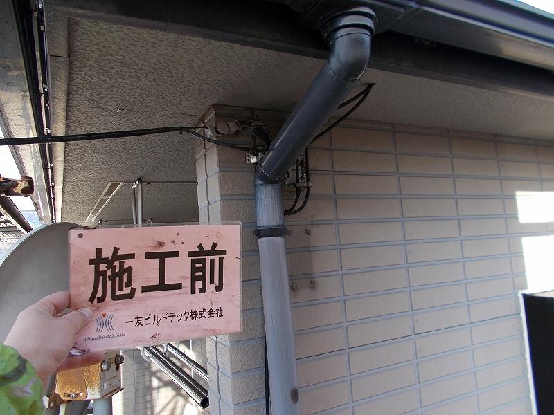 20190405S様邸⑥縦樋 施工前