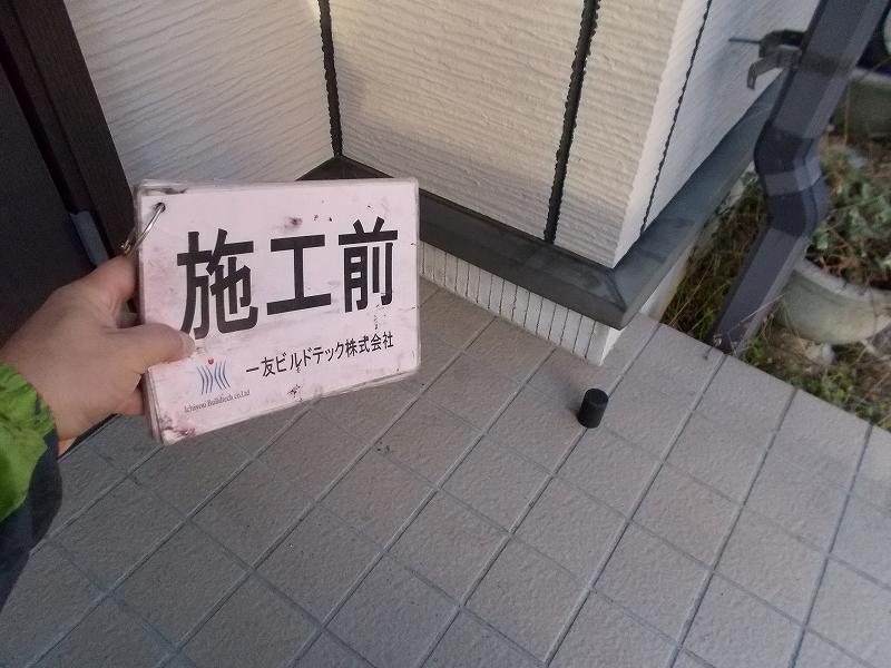 20190412T様邸①水切 施工前