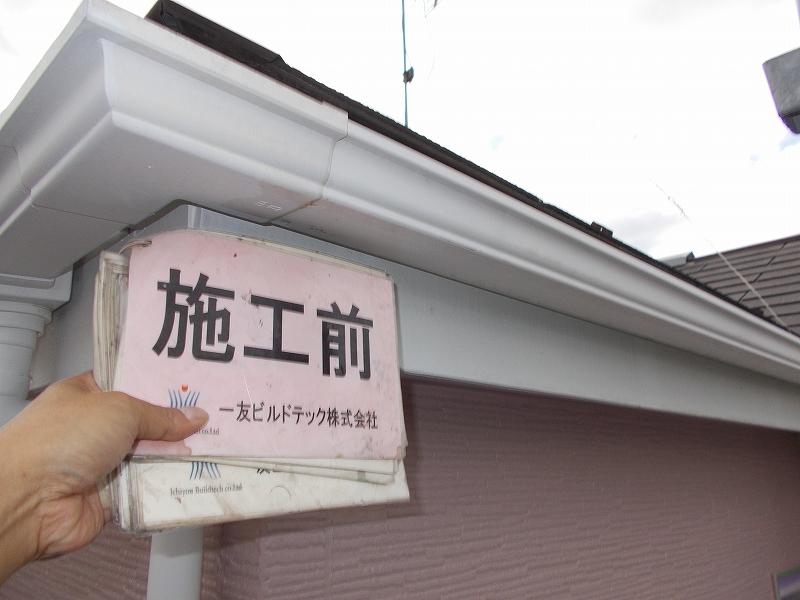 20190322K様邸①雨樋 施工前