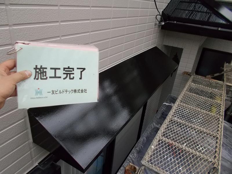 20190405S様邸⑥霧除け 施工完了