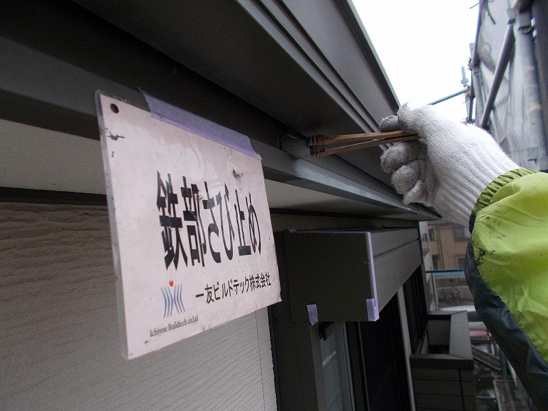 20190412T様邸③破風 鉄部さび止め