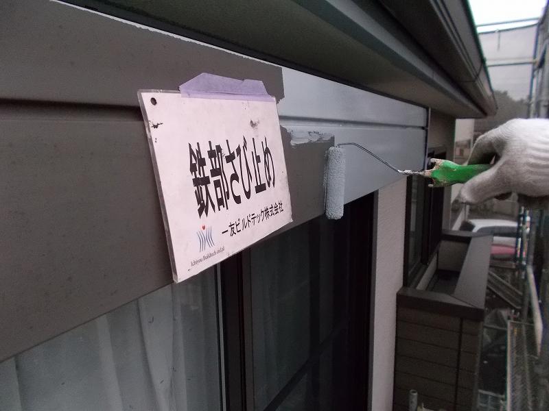 20190412T様邸③シャッターBOX 鉄部さび止め