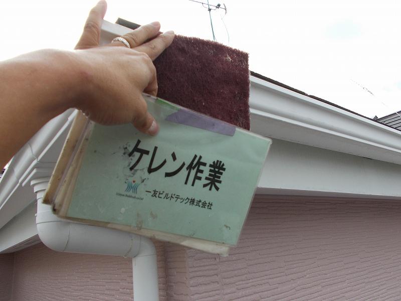 20190322K様邸②雨樋 ケレン作業
