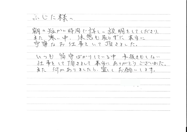 H様のお手紙