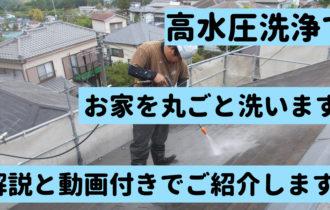 高水圧洗浄でお家丸ごと洗います。