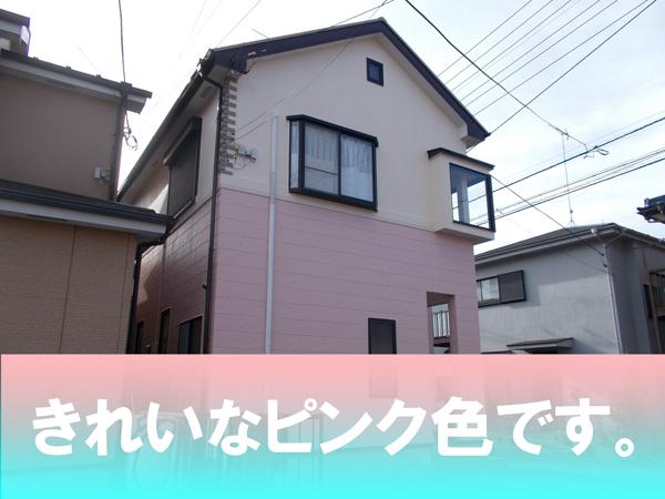 相模原市 K様のお声TOPきれいなピンク色です。