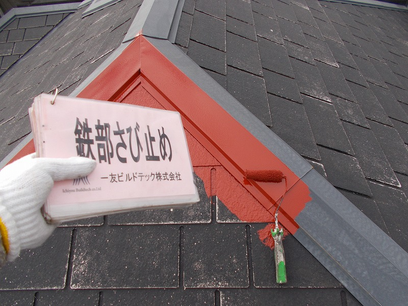 20190607I様邸③屋根板金さび止め