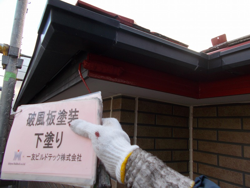 20190607I様邸②破風板 下塗り
