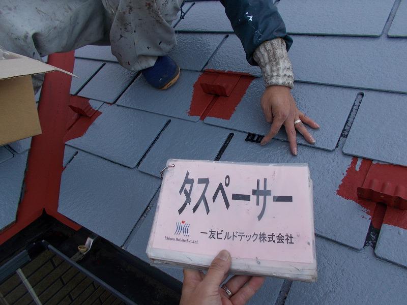 20190607I様邸⑤屋根 タスペーサー