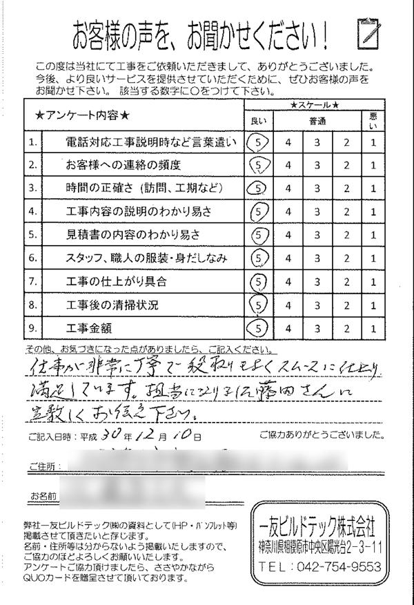 相模原市 S様の声仕事が非常に丁寧で段取り良くスムースに仕上がり満足しています。担当になりました藤田さんに宜しくお伝えください。