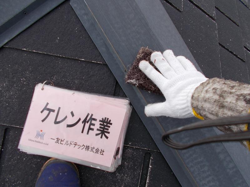 20190607I様邸②屋根 ケレン作業