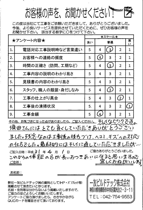 相模原市 K様のお声須田さんにはとてもよくしていただきありがとうございました。