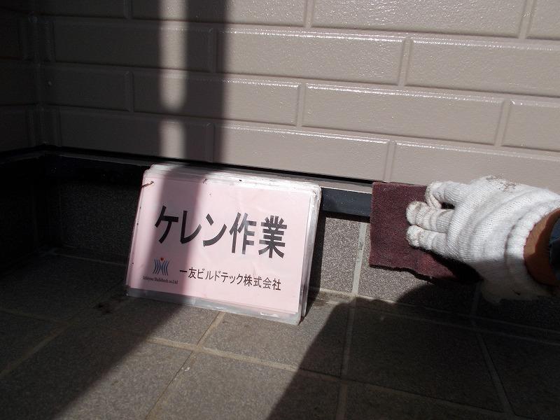 20190607I様邸②水切り ケレン作業