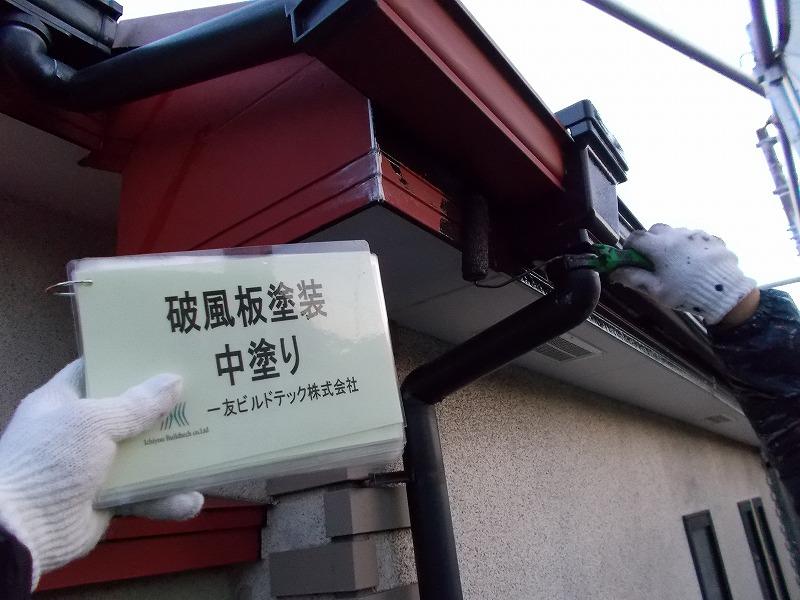 20190719K様邸④破風板 塗装中塗り