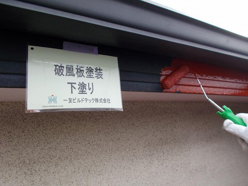 20190719K様邸③破風板 塗装下塗り