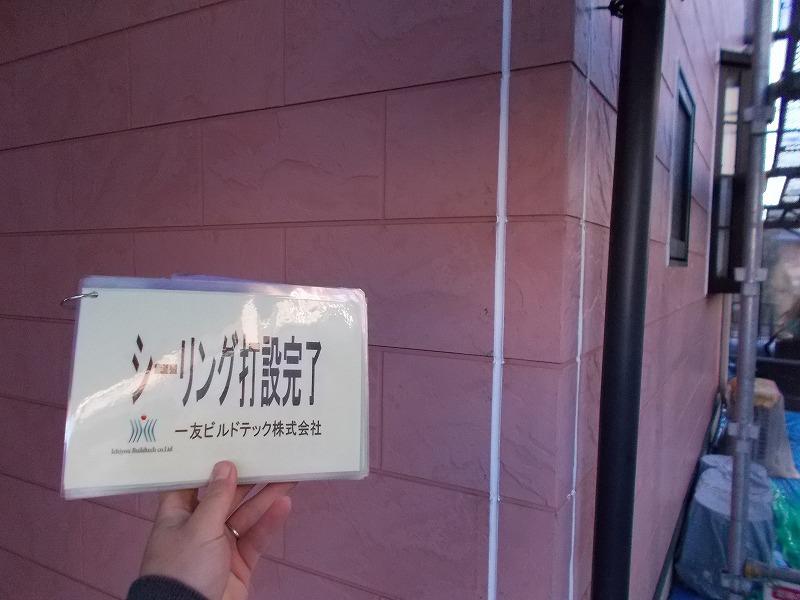 20190719K様邸②シーリング打設完了
