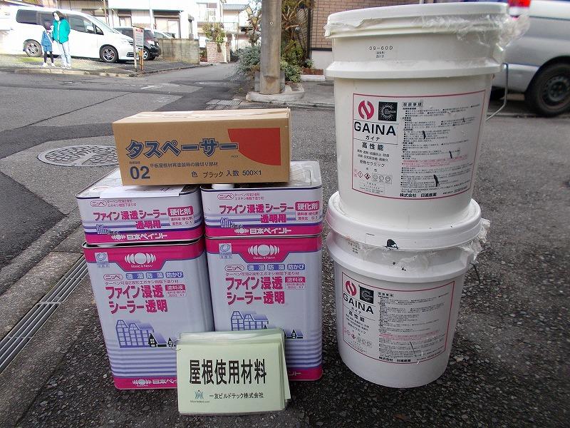 20190719K様邸①屋根使用材料